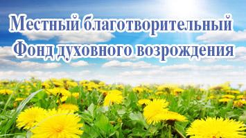 Паломническая поездка: Витебск — «Нило-Столобенская пустынь» (озеро Селигер, г.Осташков, Тверская область) — 14-15 марта 2015г.