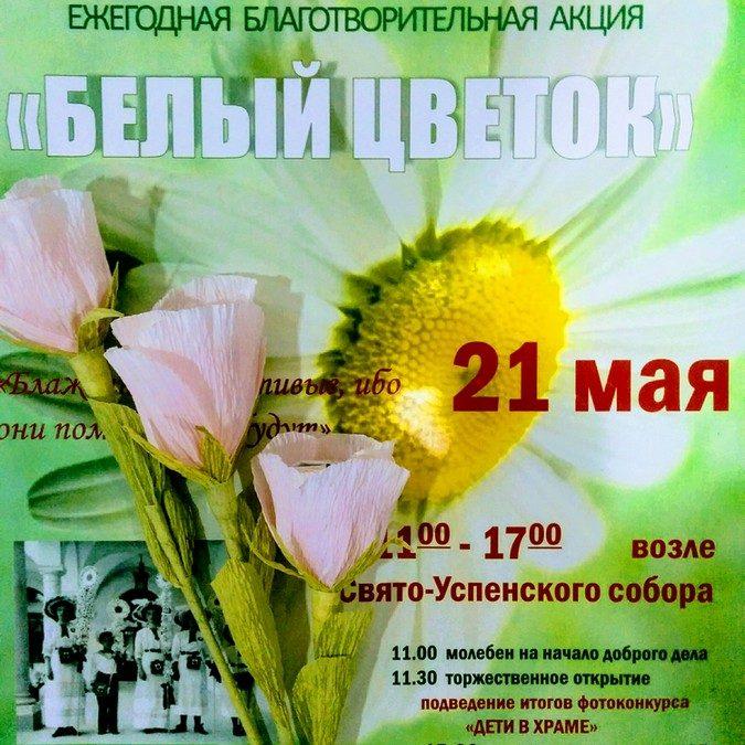 День Благотворительности: акция «Белый Цветок» 21 мая 2017 г.