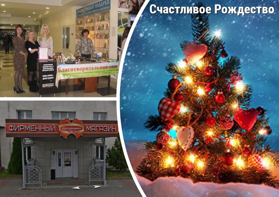 Благотворительная акция «Счастливое Рождество»
