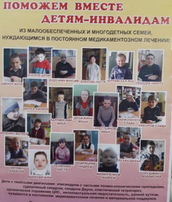 Акция «Поможем вместе детям-инвалидам!» продолжается