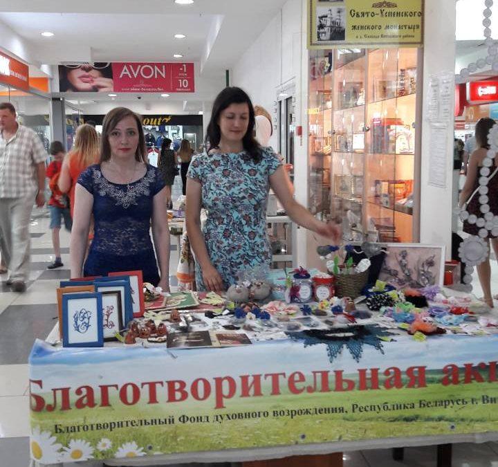 Благотворительные акции в дни фестиваля «Славянский базар»